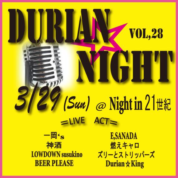 DURIAN NIGHT ナイトイン21世紀